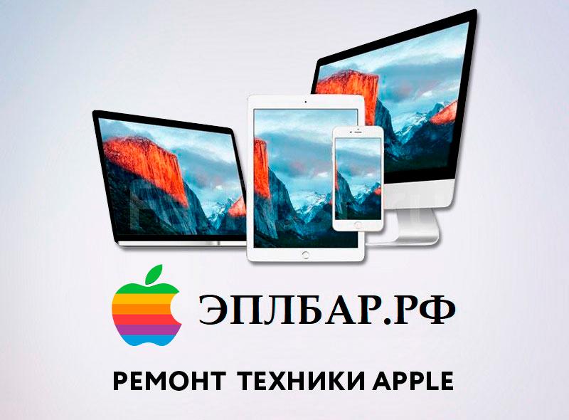 специалисты по ремонту apple