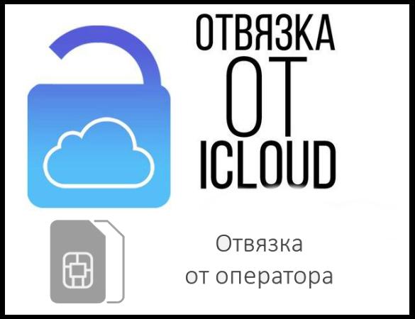 Отвязка iPhone в Москве