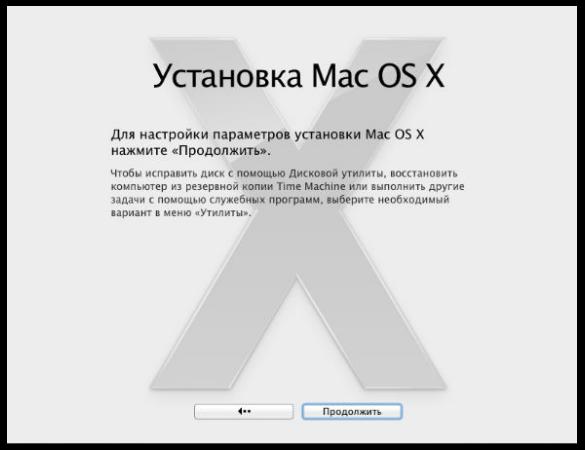 Установка Mac OS